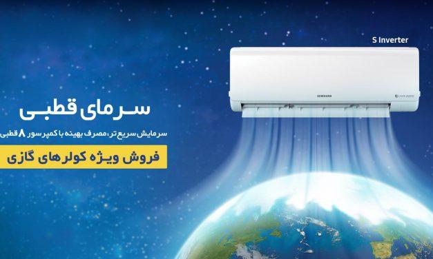 جشنواره فروش ویژه کولرهای گازی سامسونگ خرداد ۱۳۹۶